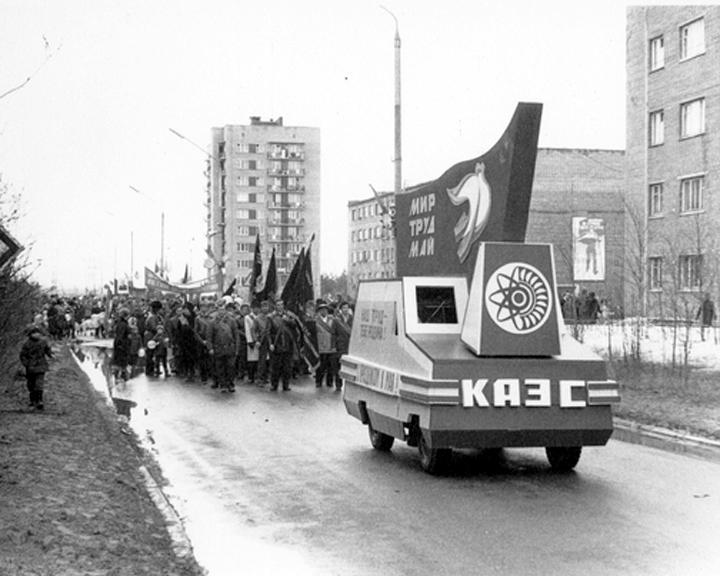 Демонстрация, машина КАЭС
